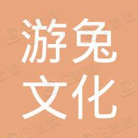 杭州游兔文化旅游发展有限公司