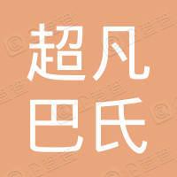 商水县超凡巴氏合金有限公司