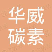 夏邑县华威碳素制品有限公司