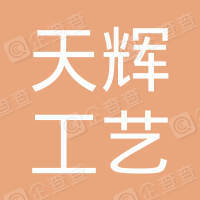 宁海县天辉工艺品厂