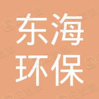 南阳东海环保科技有限公司