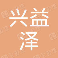 南京兴益泽电子科技有限公司