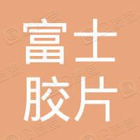 上海富士施乐有限公司