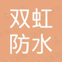 广东双虹防水保温工程有限公司