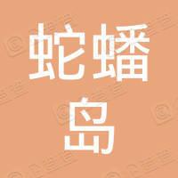 浙江蛇蟠岛集团有限公司