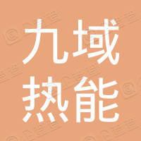 九域热能科技有限公司夏邑分公司