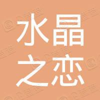 北京水晶之恋摄影有限公司