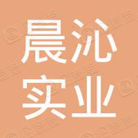 上海晨沁实业有限公司