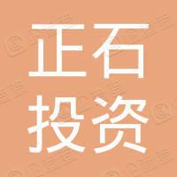 北京正石投资管理有限公司