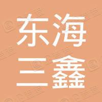 东海县三鑫熔融石英厂