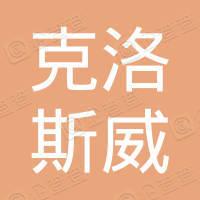 九江克洛斯威硅藻泥销售有限公司