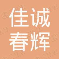 武汉佳诚春辉物流有限公司