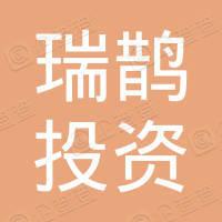 上海瑞鹊投资有限公司