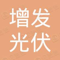 夏邑县增发光伏发电有限公司