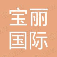 大庆市宝丽国际旅行社有限公司