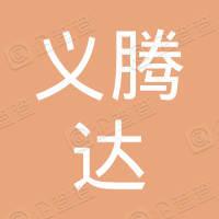 枣阳市义腾达建筑劳务有限公司