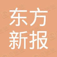 湖南东方新报文化传播有限公司