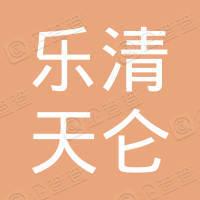 乐清市天仑通讯设备有限公司
