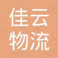 佳云(三明)物流有限公司