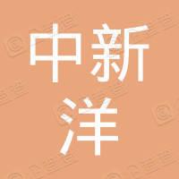 江苏中新洋港口服务有限公司