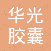 浙江华光胶囊股份有限公司