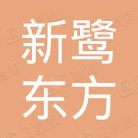 厦门新鹭东方商贸有限公司