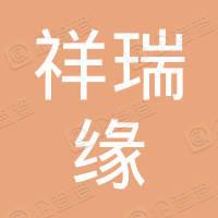 北京锦绣祥瑞缘商贸有限公司