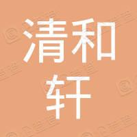 武汉清和轩餐饮管理有限公司