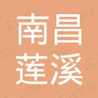南昌莲溪建筑工程有限公司