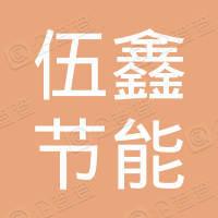 赣州伍鑫节能科技有限公司