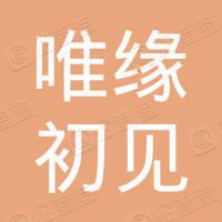 武汉唯缘初见教育咨询有限公司