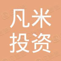 上海凡米投资发展有限公司