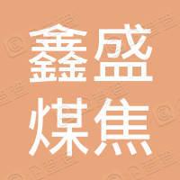 朔州市鑫盛煤焦配运有限公司