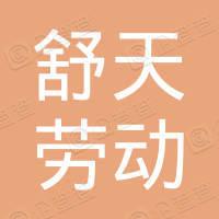 上海舒天劳动服务有限公司