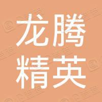 杭州龙腾精英模特经纪有限公司