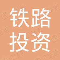 济南铁路投资有限公司