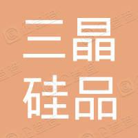 福建省三晶硅品材料有限公司