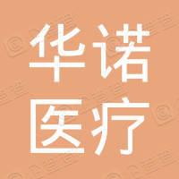 深圳华诺医疗诊所