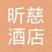 昕慈(深圳)酒店管理有限公司