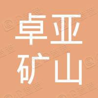 赣州市卓亚矿山机械设备有限公司
