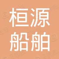 靖江桓源船舶代理有限公司
