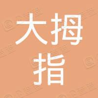 深圳市大拇指通讯科技有限公司