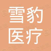 张家港市雪豹医疗器械有限公司