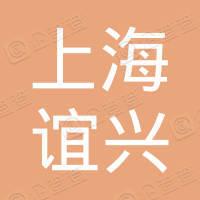 上海谊兴企业管理合伙企业(有限合伙)
