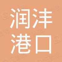 泰州市润沣港口服务有限公司