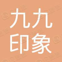 北京九九印象创意饰品有限公司