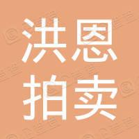 北京洪恩在线网络技术有限公司