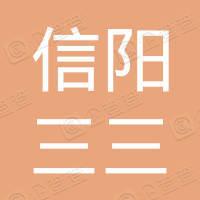 信阳三三文化传媒有限公司