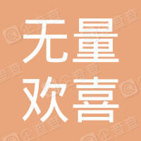 无量欢喜(北京)文化发展有限公司