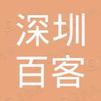 深圳百客电子商务有限公司